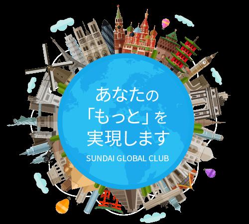 sundai global club 海外留学準備と英語力向上なら 駿台グローバル